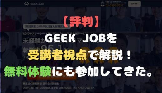 【評判】GEEK JOB(ギークジョブ)を受講者視点で徹底解説!無料体験の内容と感想も紹介するよ
