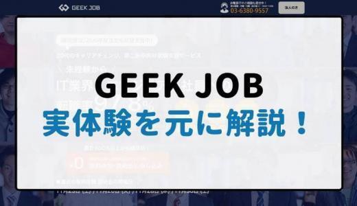 【評判】GEEK JOB(ギークジョブ)の魅力とは?無料体験の感想も合わせて解説します。