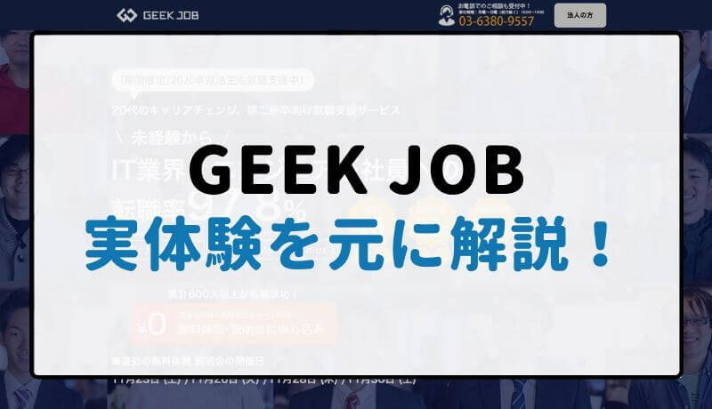 GEEK JOB(ギークジョブ )の評判