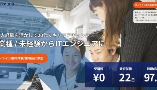 GEEKJOBキャンプは既卒・第2新卒の就職/転職に1番おすすめの選択肢です!【断言】