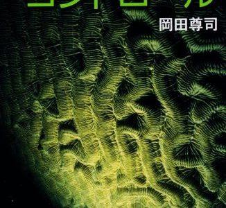 【書評】マインドコントロール | 岡田尊司を読んで感じた洗脳の日常性