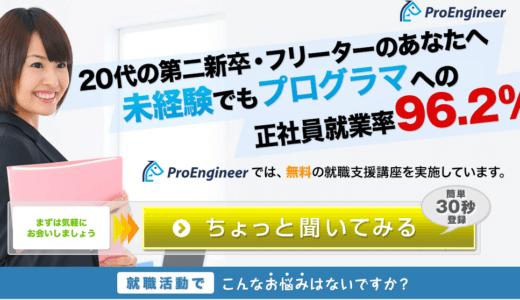 【評判】僕がProEngineer (プログラマカレッジ)をおすすめする3つの理由!