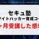 【評判】セキュ塾ホワイトハッカー育成コースを3か月受講した感想!