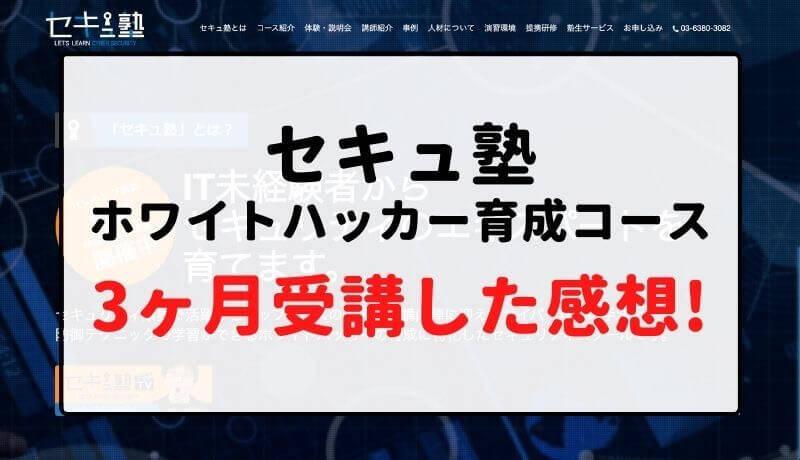 セキュ塾 口コミ・評判
