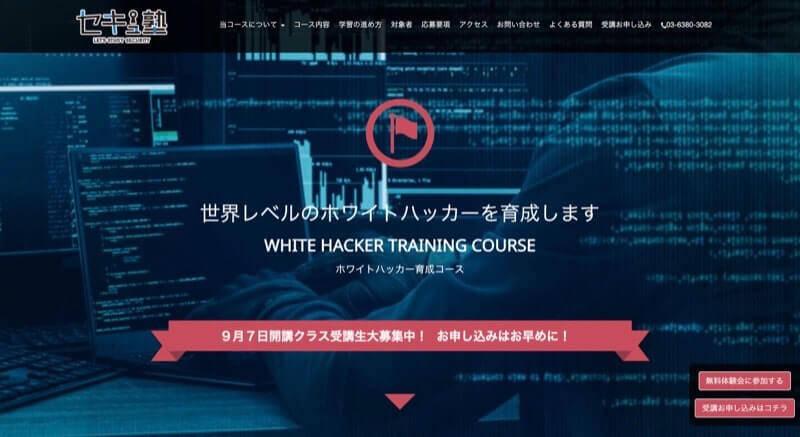セキュ塾ホワイトハッカー育成コース