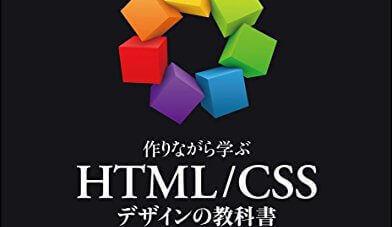 【必読】サイト制作でよく使うHTML/CSSの初歩コード3選!