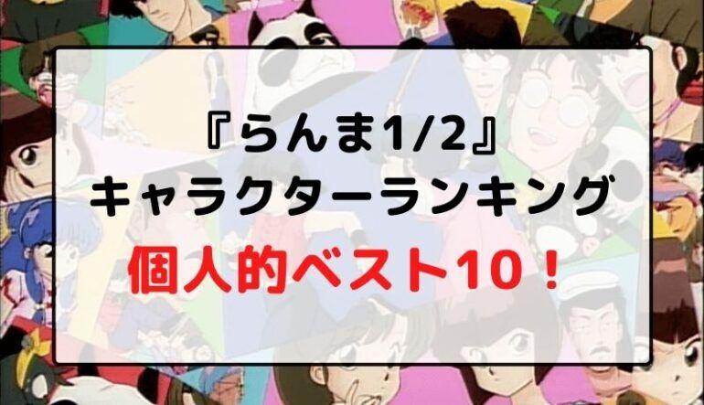 個人的『らんま1/2』キャラクターランキングベスト10