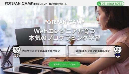 【評判】ポテパンキャンプは未経験からWebエンジニアになれる!コスパ最強のスクールです。