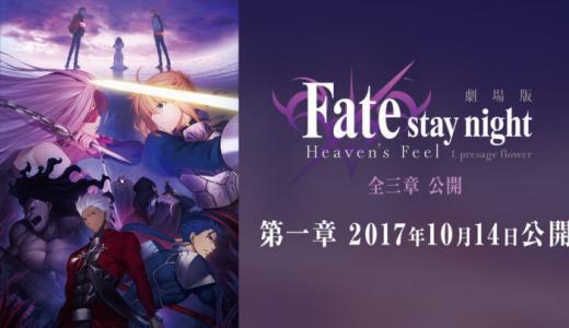 【感想】「Fate/stay night Heaven's Feel」第一章は映画館で見るべき最高作品!