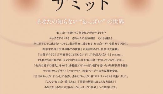 「全日本おっぱいサミット」に参加して知った、おっぱいの奥深さと授乳問題!