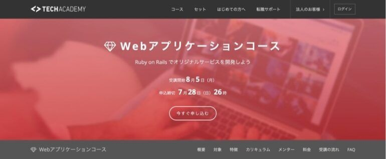 TechAcademy(テックアカデミー )のWebアプリケーションコース