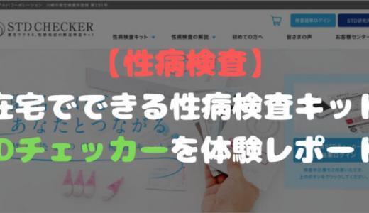 【リアル評判】おすすめ性病検査キット「STDチェッカー」を体験レポートしてみた!