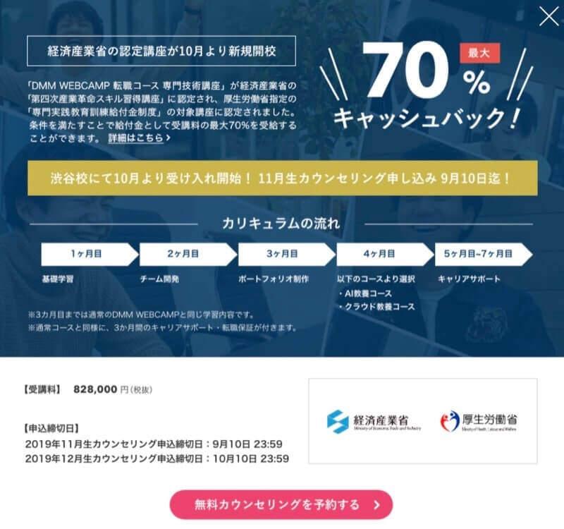 経済産業の認定講座になったDMM WEBCAMP