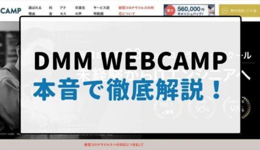 DMM WEBCAMP 評判
