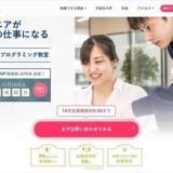 DMM WEBCAMP(ウェブキャンプ) 評判