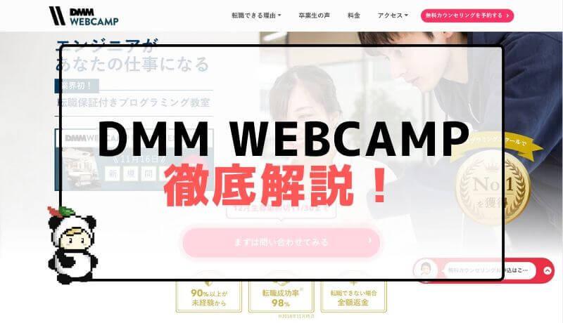 DMM WEBCAMPを解説!(口コミ評判)