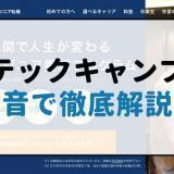 TECH CAMP(テックキャンプ) 評判