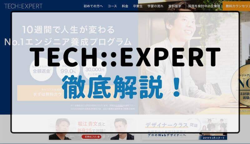 TECH::EXPERT 評判