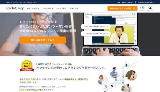 【徹底調査】CodeCamp(コードキャンプ)の評判・実態は?転職するならCodeCampGATEがおすすめ!