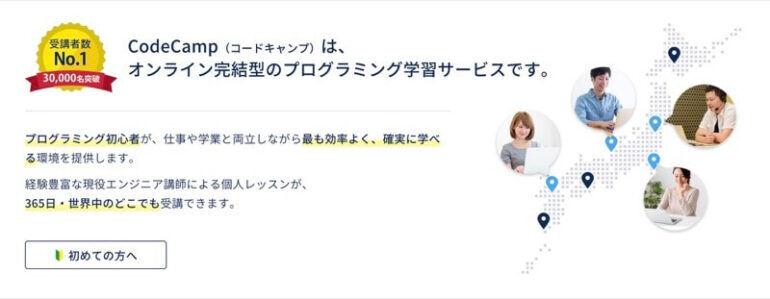 CodeCamp 紹介