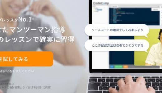 【評判】CodeCamp(コードキャンプ)を徹底調査!転職するならCodeCampGATEがおすすめ