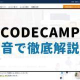 CodeCamp 評判