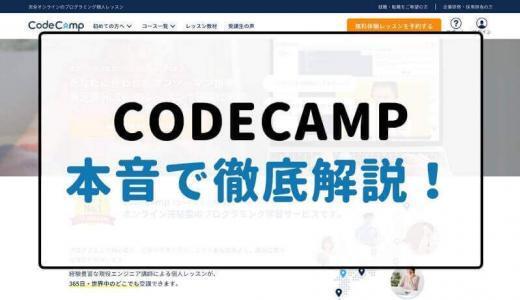 【評判】CodeCamp(コードキャンプ)の魅力とは?その実態を徹底解説!