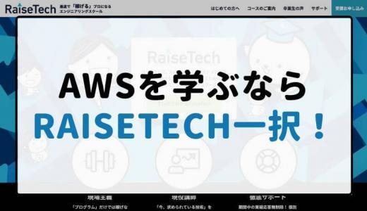 【評判】AWSを実践形式で学ぶならRaiseTech(レイズテック)が断トツにおすすめ