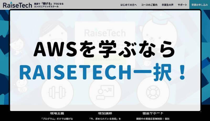 AWSを学ぶならRaiseTech