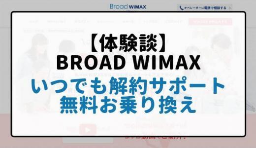 """【体験談】Broad Wimax『いつでも解約サポート』を使って""""無料""""でどんなときもWiFiへお乗り換え!"""