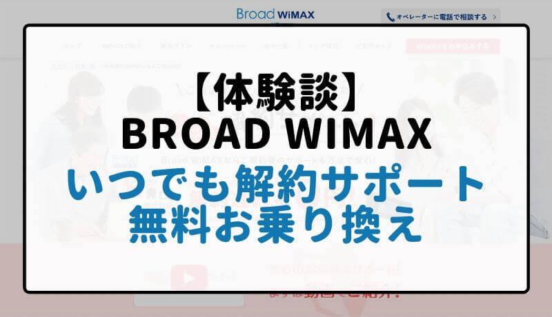 Broadwimaxのいつでも解約サポート