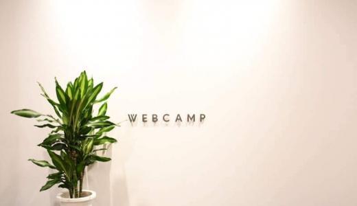 【徹底取材✍️】DMM WEBキャンプの中の人に根ほり葉ほり質問してきた。