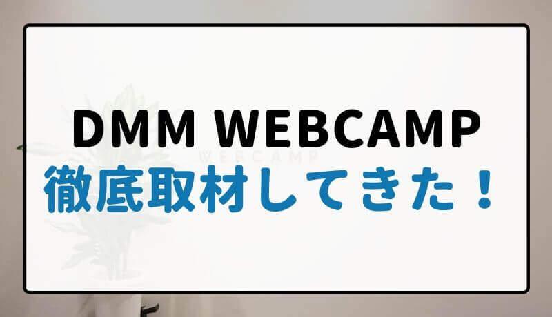 DMM WEBCAMPを取材(口コミ)