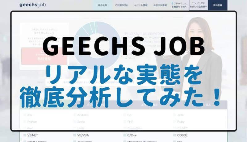 ギークスジョブ(geechs job)のリアルな評判