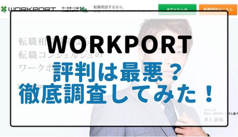ワークポート(WORKPORT)の評判は最悪?
