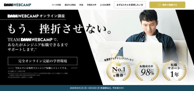 DMM WEBCAMP オンライン講座