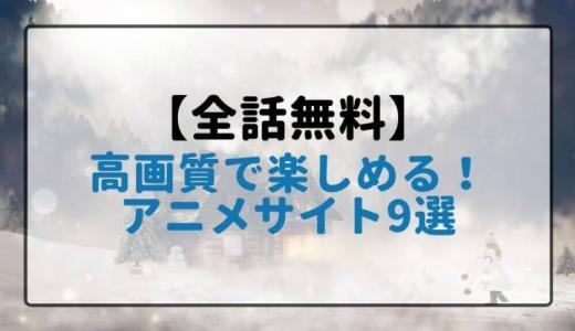 【全話無料】高画質アニメが楽しめる!おすすめ動画サービス9選まとめ