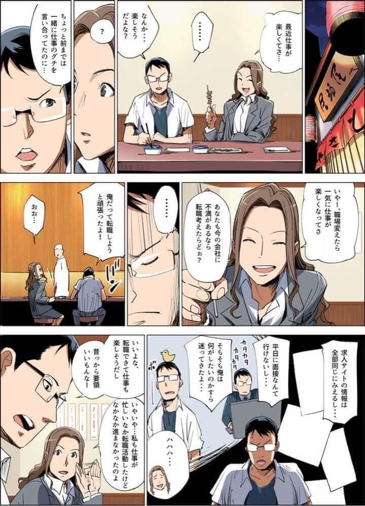 マスメディアン 漫画