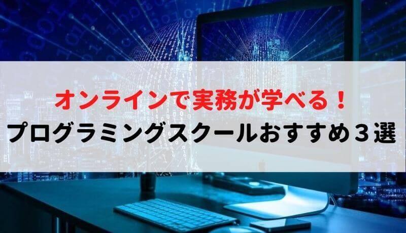 オンラインプログラミングスクールおすすめ3選
