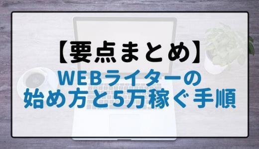【要点まとめ】Webライターの始め方と未経験から5万稼ぐ手順を解説!