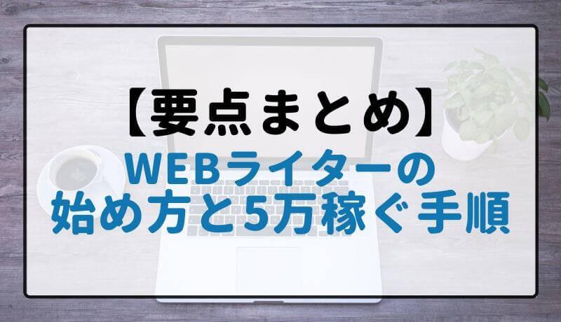 webライターの始め方と稼ぐ手順