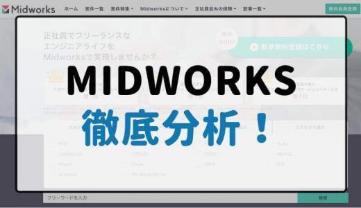 【評判】Midworks(ミッドワークス)のリアルな実態を徹底分析してみた!