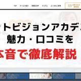 ネットビジョンアカデミーの魅力と評判・口コミ
