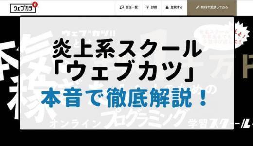 【評判】炎上系スクール「ウェブカツ」の魅力とは?その実態を徹底解説!