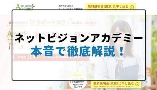 【評判】インフラエンジニア養成スクール「ネットビジョンアカデミー」の魅力を本音で解説!
