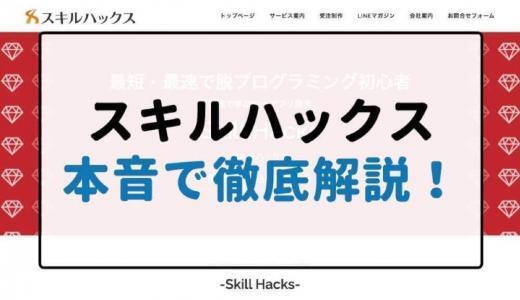 【評判】Skill Hacks(スキルハックス)の魅力とは?その実態を徹底解説!