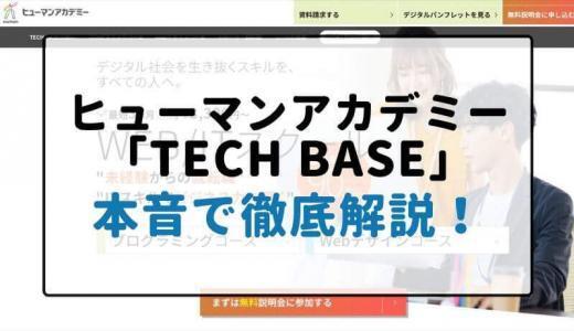 【評判】ヒューマンアカデミーが提供する「TECH BASE」の魅力とは?その実態を徹底解説!