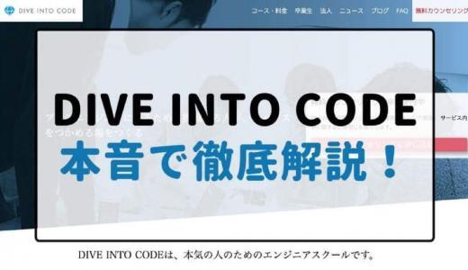 DIVE INTO CODE 評判