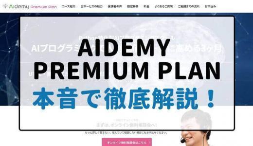【評判】AIプログラミングスクール「Aidemy Premium Plan」の魅力とは?その実態を徹底解説!