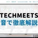 techmeets 評判